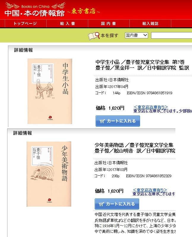 豊子愷児童文学全集第6巻と第7巻、東方書店のホームページに掲載された_d0027795_18475099.jpg