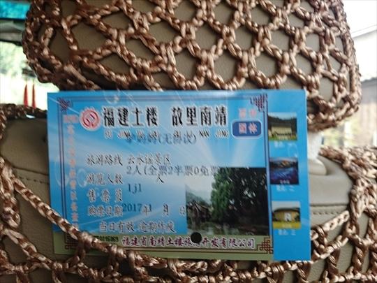 家族旅行2016年12月-中国上海、厦門ー第六日目-(II)福建土楼-ドライブ_c0153302_17231426.jpg