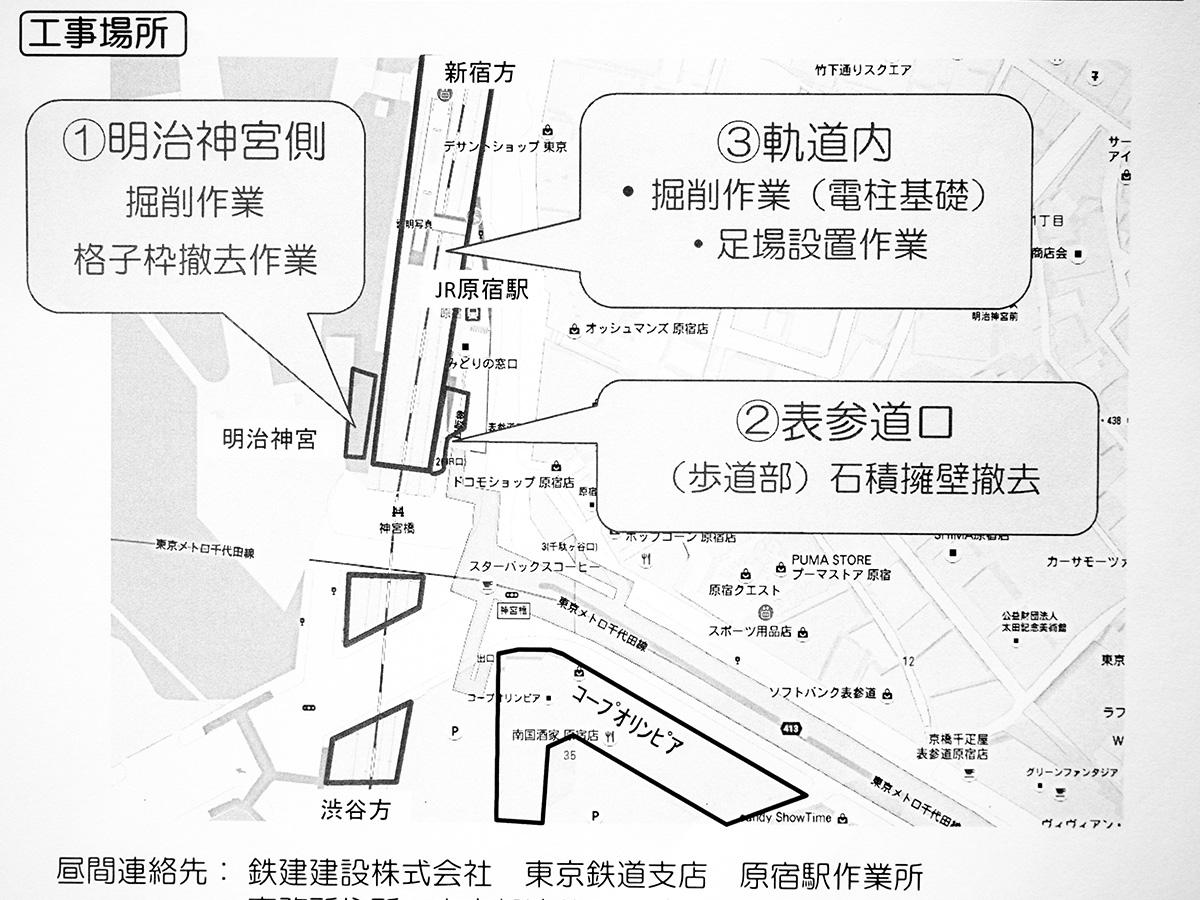 原宿駅工事本格化  2月6日(月)   5946_b0069507_5162533.jpg