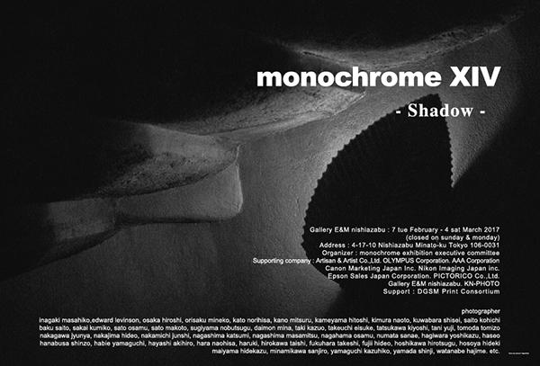 monochrome XIV「Shadow」一週目終了しました、まだ3週間開催しています。_b0194208_9564670.jpg
