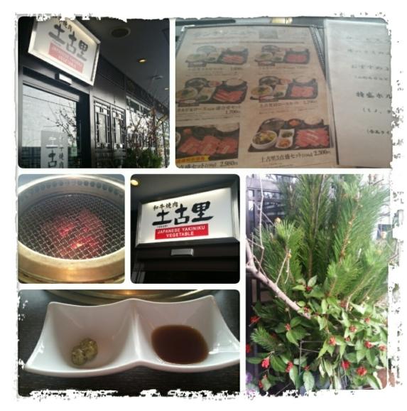 土古里 上野バンブーガーデン店でランチ♪_d0219834_13412279.jpg