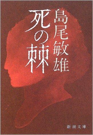島尾敏雄『死の棘』_c0193735_2231268.jpg