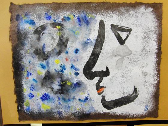 絵画 ~ トンパ文字から描く絵画 ~_e0222340_15572155.jpg