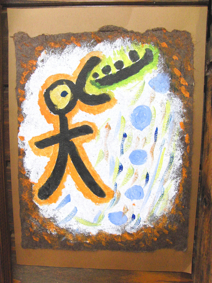 絵画 ~ トンパ文字から描く絵画 ~_e0222340_15593010.jpg