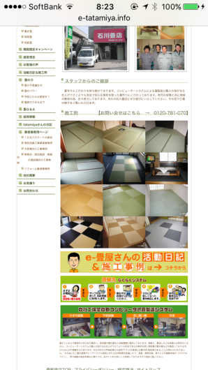 浦安市日出/琉球畳8000円施工例_b0142750_13121910.jpg