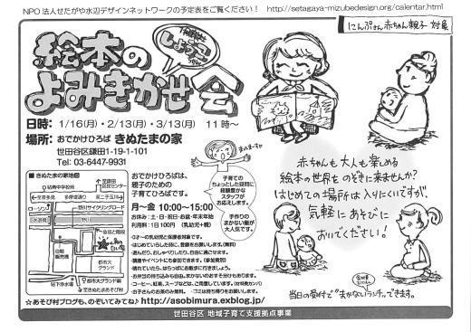 きぬたまの家「絵本のよみきかせ会」2月、3月の予定_c0120851_09310139.jpg