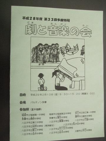 今年もパワフルな劇を!八王子いづみの森 第三中学校特別支援学級_e0088256_22100906.jpg