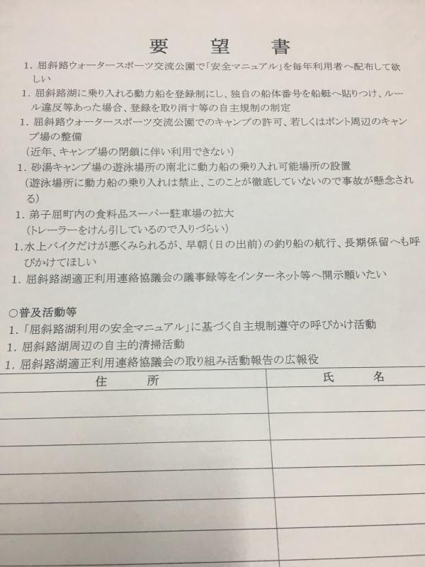 屈斜路湖の利用ルールの徹底と要望書への署名のお願い_f0044558_07194751.jpg