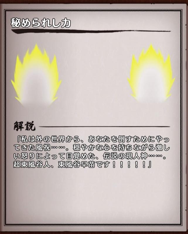 ゲーム「不思議の幻想郷 TOD RELOADED 新作装備その2(ネタバレ注意」_b0362459_21555212.jpg