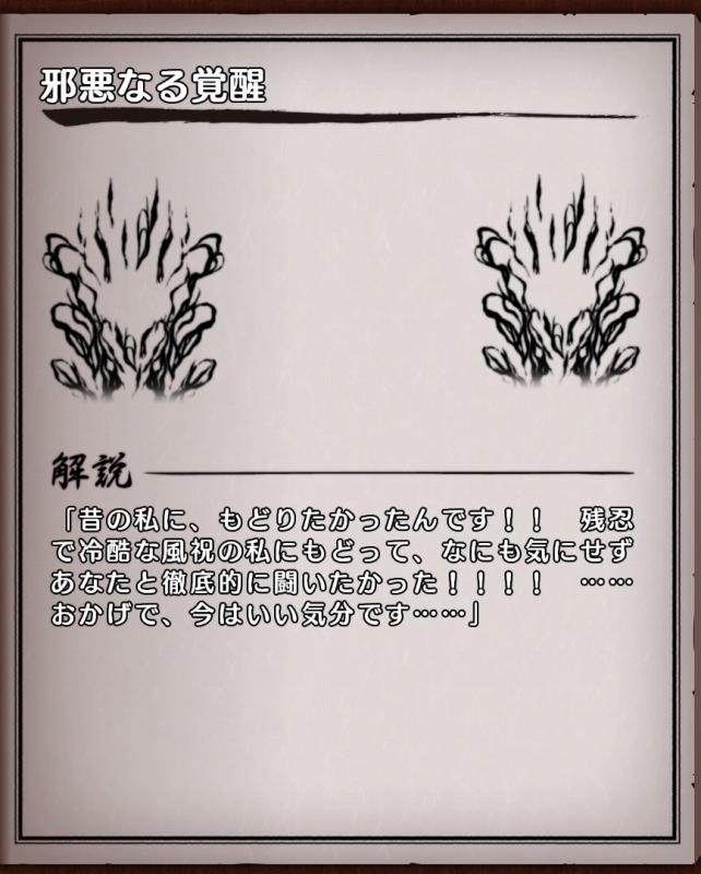 ゲーム「不思議の幻想郷 TOD RELOADED 新作装備その2(ネタバレ注意」_b0362459_22060344.jpg