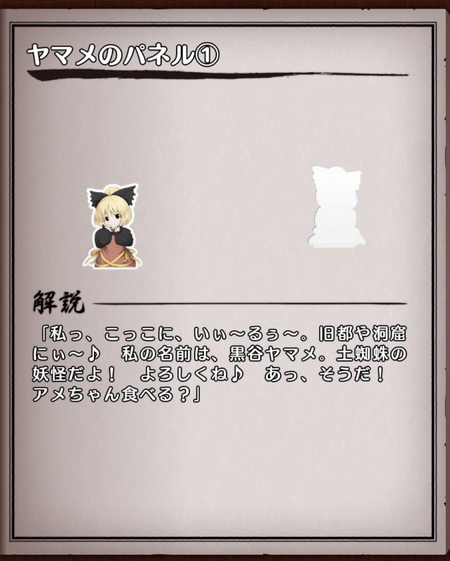 ゲーム「不思議の幻想郷 TOD RELOADED 新作装備その2(ネタバレ注意」_b0362459_23290820.jpg