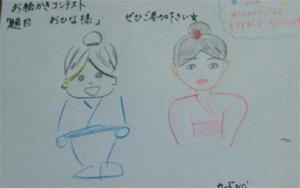 お絵かきコンテスト☆ パート2!!_e0364685_16511865.jpg