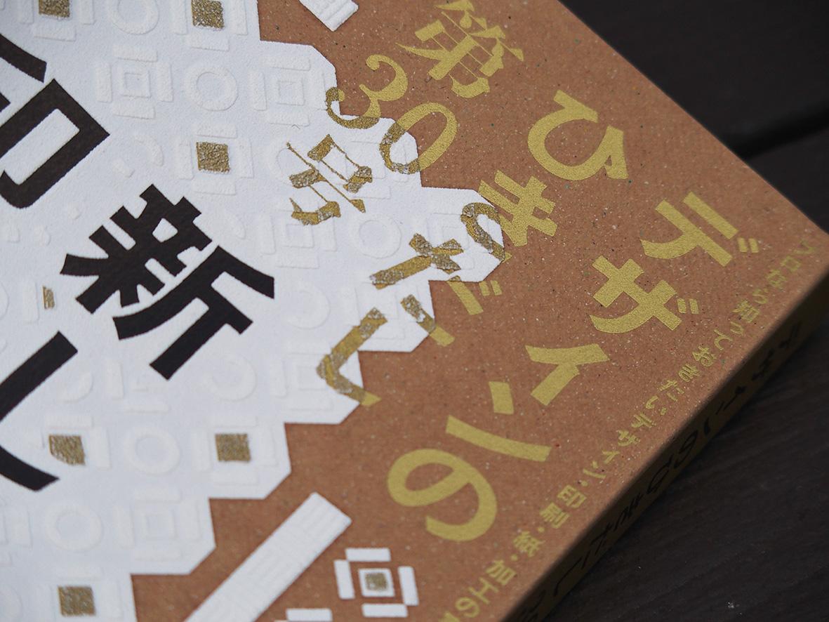 『デザインのひきだし30』発売中!_c0207090_1726226.jpg