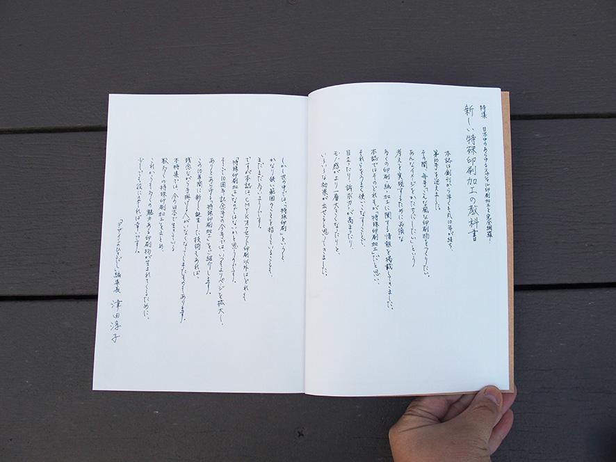 『デザインのひきだし30』発売中!_c0207090_1728377.jpg