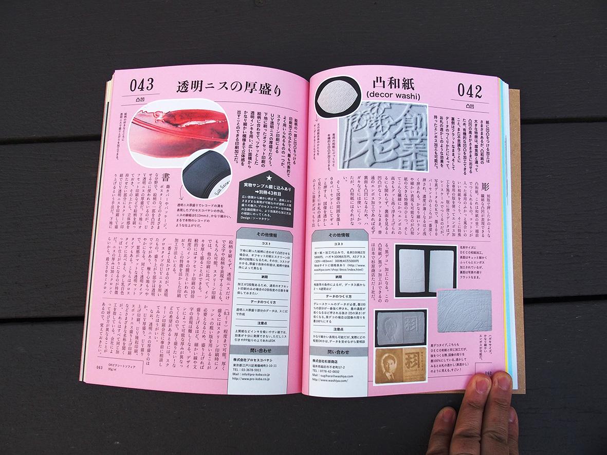 『デザインのひきだし30』発売中!_c0207090_17312339.jpg