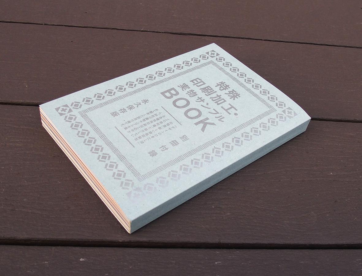 『デザインのひきだし30』発売中!_c0207090_17321014.jpg