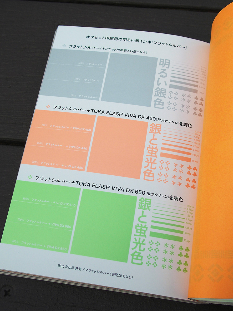 『デザインのひきだし30』発売中!_c0207090_17362318.jpg