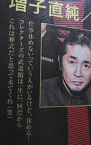 怒髪・増子さんの説得力_e0290193_19583317.jpg