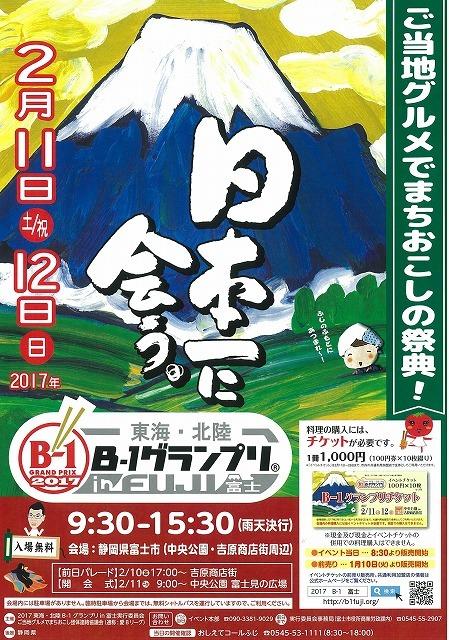 もうチケットを買いましたか? 今週末(2/11・12)は「2017東海・北陸B-1グランプリin富士」へ!_f0141310_07005239.jpg
