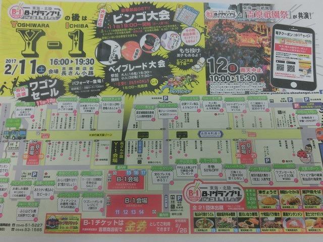 もうチケットを買いましたか? 今週末(2/11・12)は「2017東海・北陸B-1グランプリin富士」へ!_f0141310_07012984.jpg