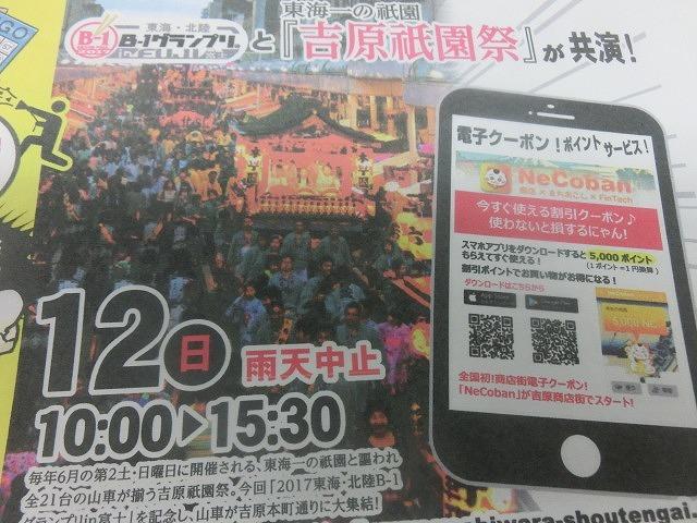 もうチケットを買いましたか? 今週末(2/11・12)は「2017東海・北陸B-1グランプリin富士」へ!_f0141310_07015544.jpg
