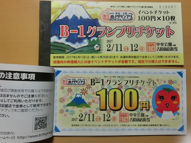 もうチケットを買いましたか? 今週末(2/11・12)は「2017東海・北陸B-1グランプリin富士」へ!_f0141310_07054599.jpg