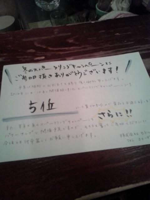 入賞!_d0014133_6101360.jpg