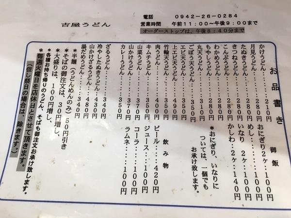 君は、吉屋うどん を知ってるか?_b0091545_20384743.jpg