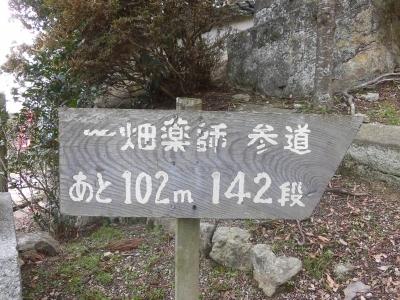 1300段の石段_b0231886_20261983.jpg