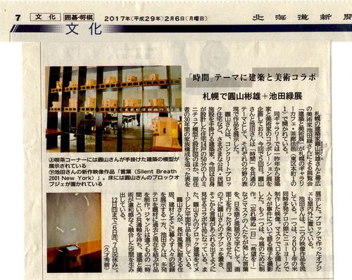 「第5回建築と美術展 圓山彬雄×池田緑」新聞報道_a0269889_0282678.jpg