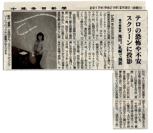 「第5回建築と美術展 圓山彬雄×池田緑」新聞報道_a0269889_028317.jpg