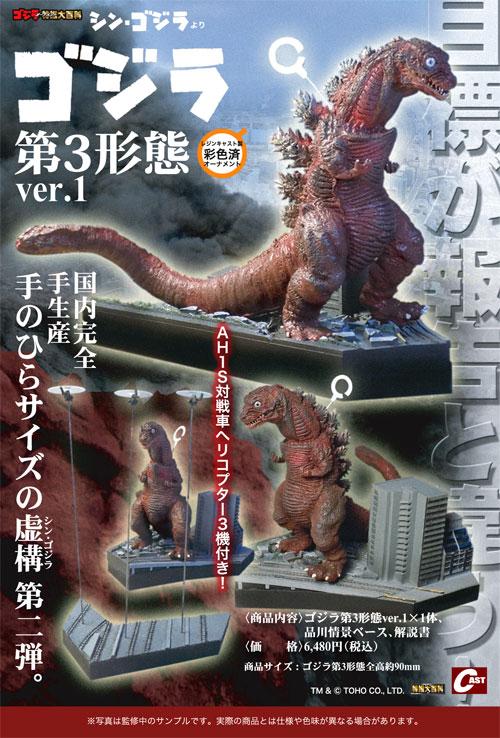 初開催! 3月25日(土)、名古屋怪獣談話室!_a0180302_2249220.jpg
