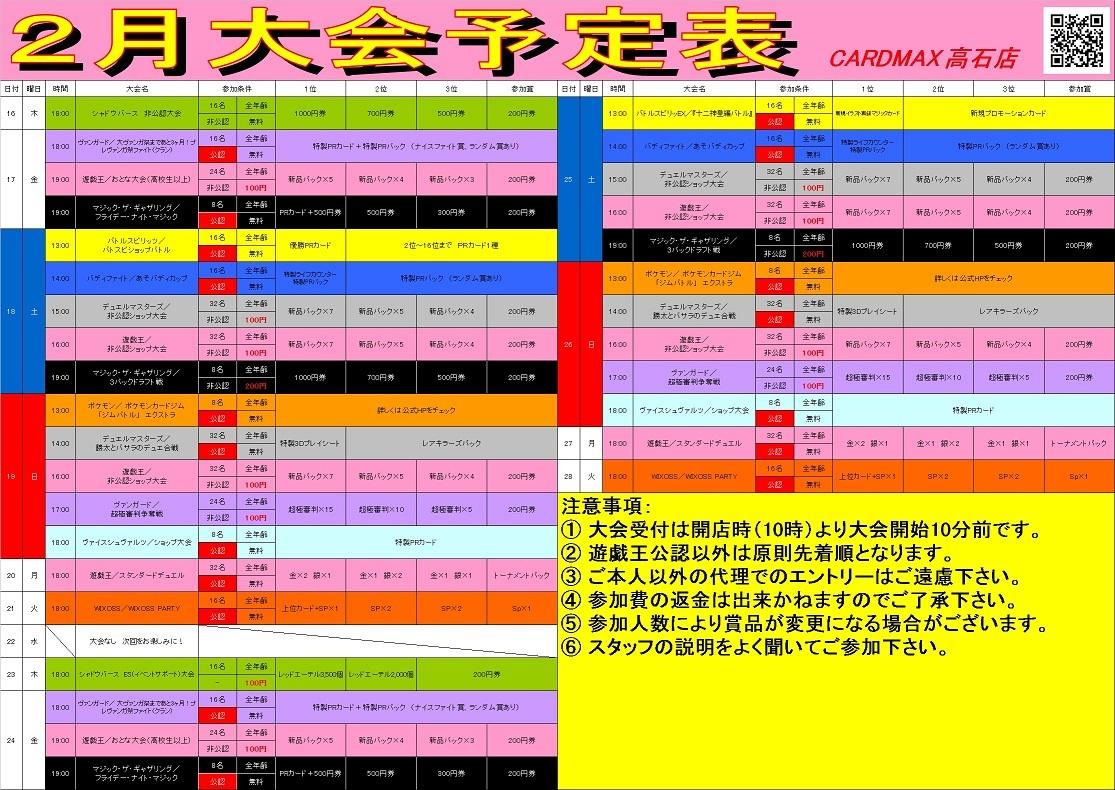 【高石店】2月後半大会情報_d0259027_21425137.jpg