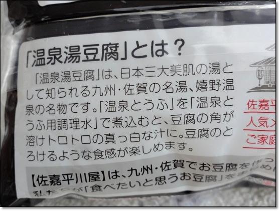 豆腐三昧の日_c0079828_9392959.jpg
