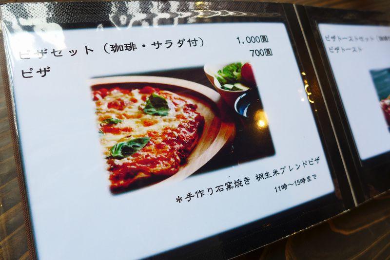 ふくろう珈琲店 (滋賀県大津市)_d0108737_16263426.jpg