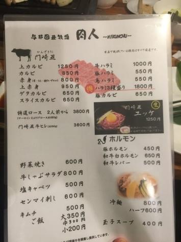 2月8日 与那国丑牧場肉人(にくんちゅ)_b0158746_04485188.jpg