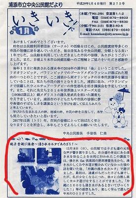 湧き水fun俱楽部定例会_c0180460_1693221.jpg