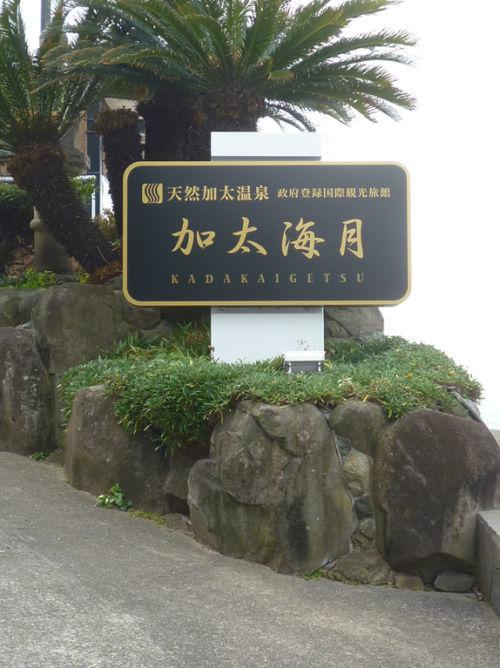 ユーザーツーリングレポート/和歌山県・加太_e0254365_15484578.jpg