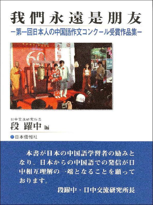 回顧、第一回日本人の中国語作文コンクール受賞作文集『我們永遠是朋友』_d0027795_1618351.jpg