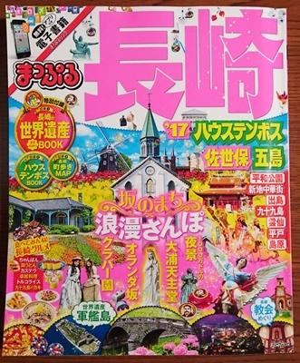 長崎旅行をキャンセル_e0289203_12403642.jpg
