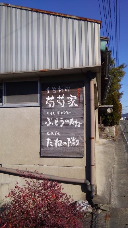 うきは市吉井町アート散策3 ぶどうのたね 編_f0351305_21011840.jpg