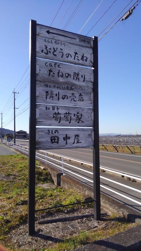 うきは市吉井町アート散策3 ぶどうのたね 編_f0351305_21023993.jpg