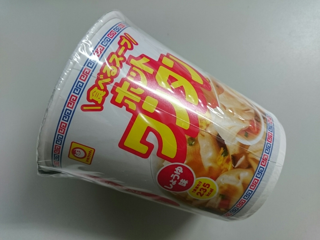 2/9夜勤食  マルちゃん ホットワンタン & Others_b0042308_01471835.jpg
