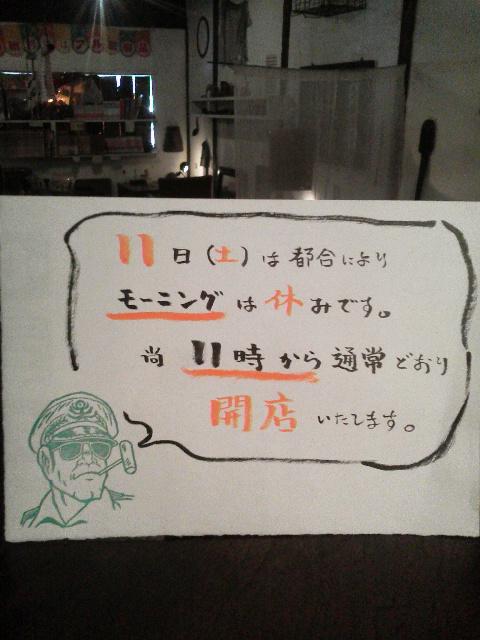 モーニングお休み_e0350308_19511178.jpg