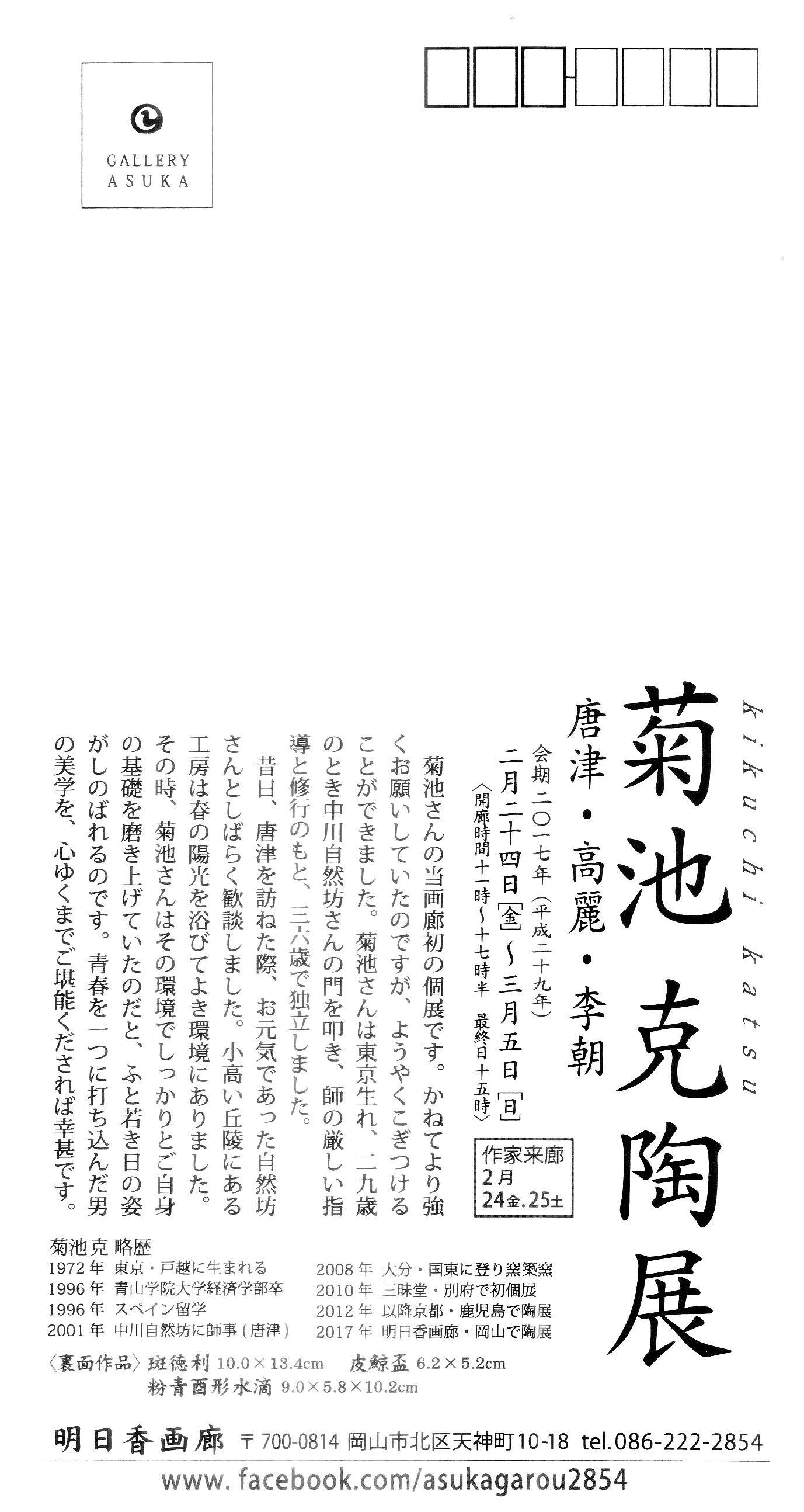 武者震いの明日香画廊初個展_d0247023_21425772.jpg