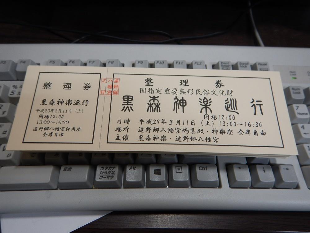 黒森神楽整理券完成_c0111229_18530337.jpg