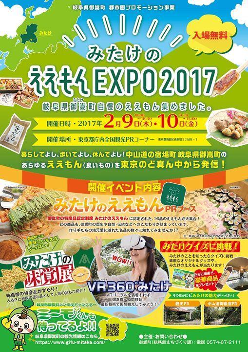 みたけのええもんEXPO2017@都庁_e0155231_00150589.jpg
