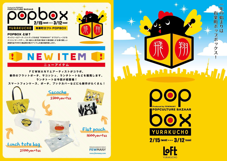 【有楽町ロフトPOPBOX】初日の販売方法について_f0010033_21051684.jpg