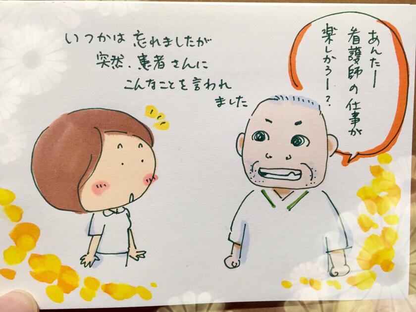 幸せの質問☆_f0183846_11323304.jpg