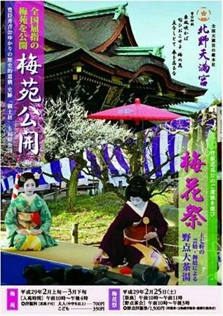 きらきらの素敵な梅の帯揚・お蕎麦屋・喜の字やさん_f0181251_1715485.jpg